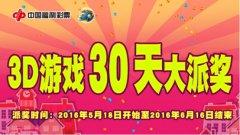 """福祥万家彩惠京城―5・18 北京福彩""""3D""""游戏惠民风暴开启"""